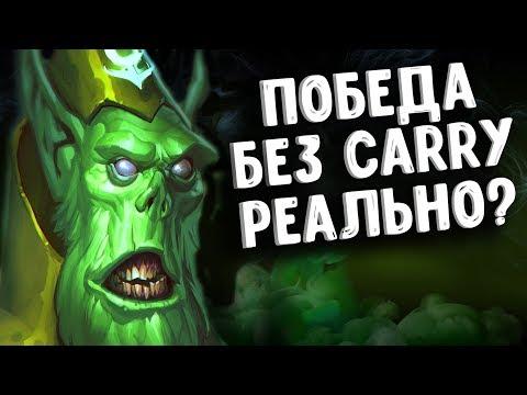 видео: КАК ПОБЕДИТЬ БЕЗ carry В ИГРЕ ДОТА 2 - necrophos dota 2