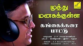 முத்து மனசுக்குள்ள || MUTHU MANASUKKULLA || GANGAIKARAI PAATTU || SPB || VIJAY MUSICALS