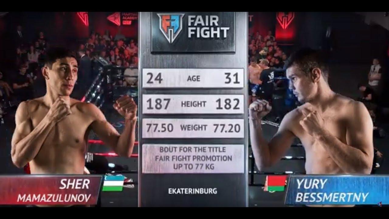 Бой за титул Fair Fight | Шер Мамазулунов, Россия vs Юрий Бессмертный, Беларусь | Июль, 8 2019