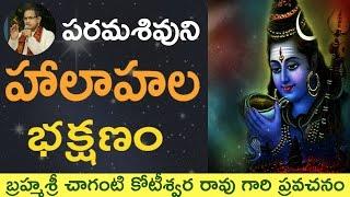 Lord Siva Halahalam శివుని హాలహల భక్షణం by Sri Chaganti Koteswara Rao Garu Video