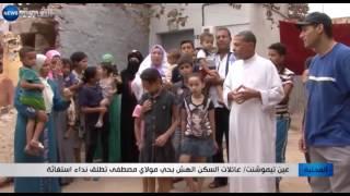 عين تموشنت: عائلات السكن الهش بحي مولاي مصطفى تطلق نداء استغاثة