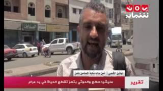 مليشيا صالح والحوثي بــ #تعز تقطع الحياة في يد مرام | تصريح توفيق الشعبي #يمن_شباب