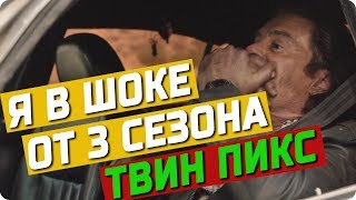 Твин Пикс – Я в шоке от 3 сезона!  Обзор и мнение о сериале Twin Peaks
