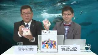 第13回「学生が社会を変える!筋金入りの実学」近畿大学 澤田和典