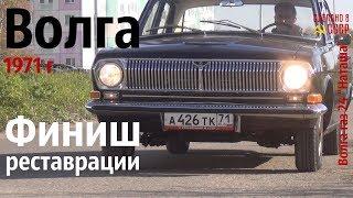 """ВОЛГА 1971г. Финиш РЕСТАВРАЦИИ. газ 24 """"Наташа"""" #сделановссср #волгагаз24"""