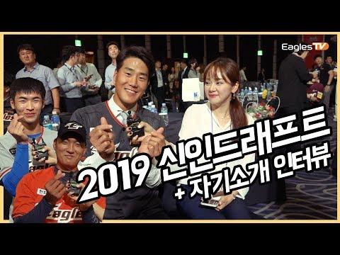 [이글스TV] 2019 신인드래프트 현장! / 자기소개 인터뷰 +흑역사 (09.10)