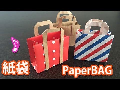【折り紙ORIGAMI】かんたん紙袋の折り方。