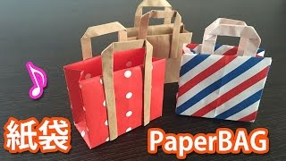 Repeat youtube video 【折り紙ORIGAMI】かんたん紙袋の折り方。
