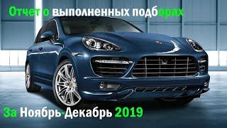 Подобранные авто за ноябрь и декабрь 2019 / автоподбор Тюмень