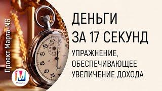 Деньги за 17 секунд -  упражнение, обеспечивающее увеличение дохода    Марта Николаева-Гарина
