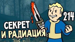 Fallout 4 Far Harbor Прохождение На Русском 214 СЕКРЕТ И РАДИАЦИЯ