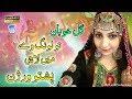 Laung Laachi Pashto Version | Toor Lawang Pa Speen Gharey | Gul Khoban