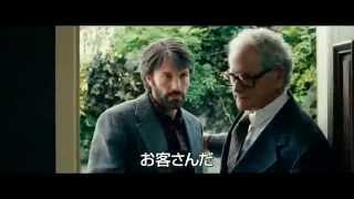 映画『アルゴ』予告編 ARGO trailer