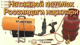 НАТЯЖНОЙ ПОТОЛОК 2 КАК ЗАКАЗАТЬ Россиядаги Реальный цена