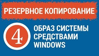 РЕЗЕРВНОЕ КОПИРОВАНИЕ. Часть 4. Образ Windows средствами системы