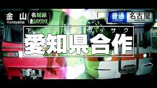 【合作】愛知県合作