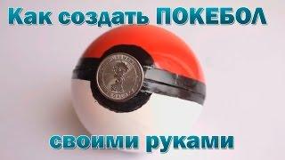 Делаем  ПОКЕБОЛ из игры Pokemon GO своими рукми