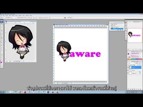 การทำ Layer ซ้อนในLayer Photoshop cs3