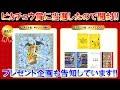 【GBC】ポケモンカードゲーム ポケモンセンターオンラインのピカチュウ賞を開封!!