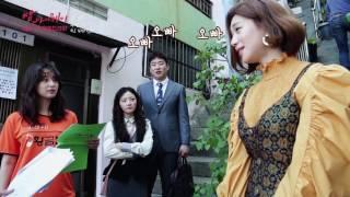 쌈 마이웨이 - [4차 메이킹] '주만x설희 꽁냥꽁냥 씬 비하인드'