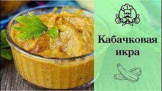 Кабачковая икра по ГОСТу! Закуска из кабачков / Вкусные и простые рецепты с фото