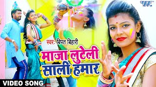 माजा लुटेली साली हमार | #Bipat Bihari का सबसे हिट होली #Video | 2021 Bhojpuri New Song