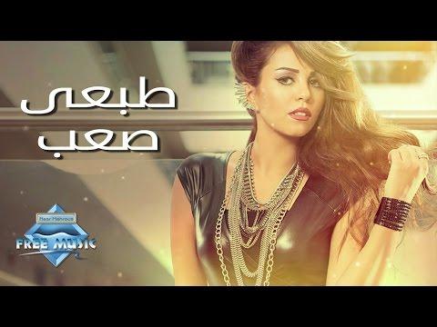 اغنية سوما طبعي صعب كاملة / Soma Tab3y Sa3b