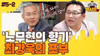 [박시영TV] '노무현의 향기' 최강욱의 포부