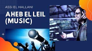 Aheb El Leil (Music) - Assi El Hallani II أحب الليل (موسيقى) عاصي الحلاني