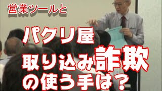 竹田陽一②飛び込み営業のツール パクリ屋の手段ランチェスター東京
