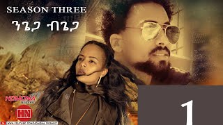 HDMONA - S03 E01 - ንጌጋ ብጌጋ ብ ናትናኤል ሙሴ Ngiega Bgiega By Natnael Mussie  New Eritrean Movie 2019