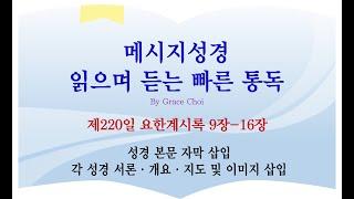 메시지성경 '빠른통독' 220일째  요한…