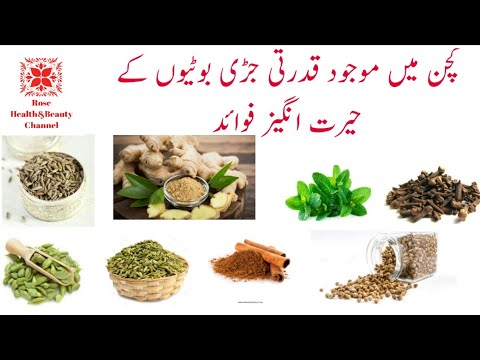 Healthy Benefits of Natural Herbs in Every Kitchen| کچن میں موجود قدرتی جڑی بوٹیوں کے خاص فوائد