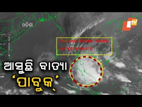 Odisha SRC alerts collectors of seven districts over Cyclone Pabuk