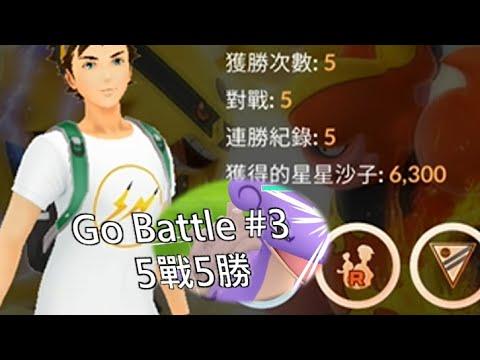 Go對戰聯盟3,這帳首戰就五戰五勝 - 台灣寶可夢GO(TAIWAN POKEMON GO)