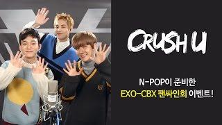 [everysing] EXO-CBX - CRUSH U MP3
