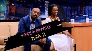 Seifu On EBS: Interview with Metasebia Tadesse – Part 2