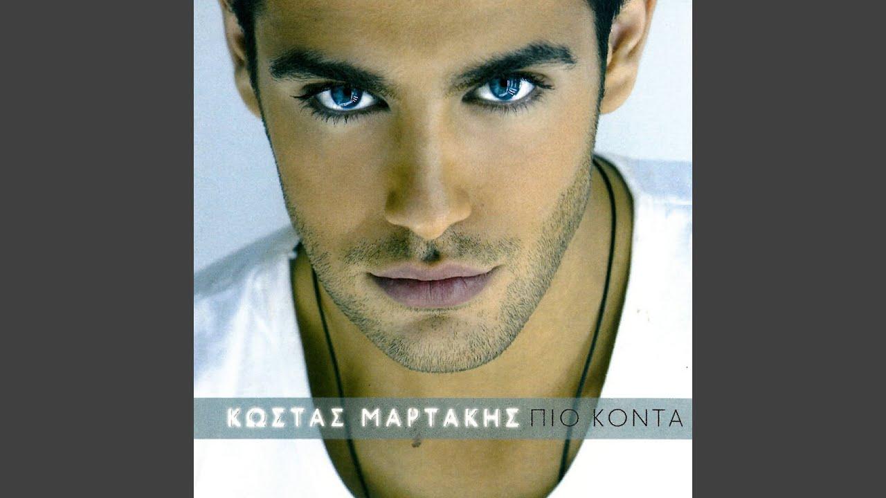 Kostas Martakis - Ne