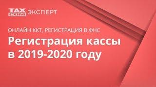 Онлайн регистрация ККТ через личный кабинет на сайте ФНС