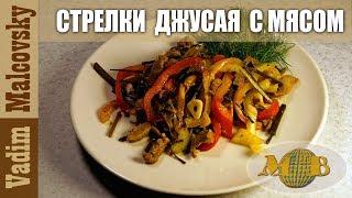 Рецепт Стрелки джусая с мясом по-корейски или блюда корейской кухни. Мальковский Вадим