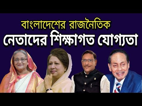 Educational Qualification Of Bangladeshi Political Leaders