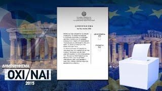 Греция, Афины Референдум  2015. Участок 108, Афины