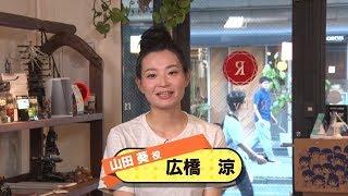 「WORKING!!の山田役を演じていただいた広橋涼さんのカフェにお邪魔してきました」