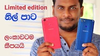 OPPO F5 Dashing blue Sri Lanka
