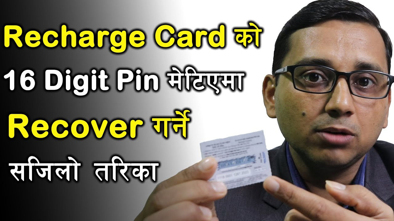 Download Recharge Card काे 16 Digit काे PIN बिग्रेमा कसरी बनाउने  How To Recover 16 Digit Recharge Card PIN