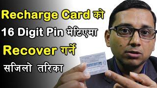 Recharge Card काे 16 Digit काे PIN बिग्रेमा कसरी बनाउने  How To Recover 16 Digit Recharge Card PIN screenshot 2