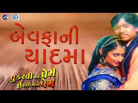 Bewafa Ni Yad Ma - New BEWAFA Song   બેવફા ની યાદમાં   New Gujarati Song 2018   Mahesh Raj