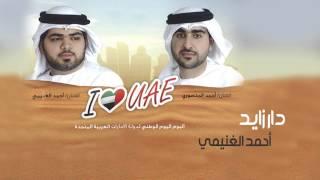 Gambar cover احمد الغنيمي - نشيد دار زايد