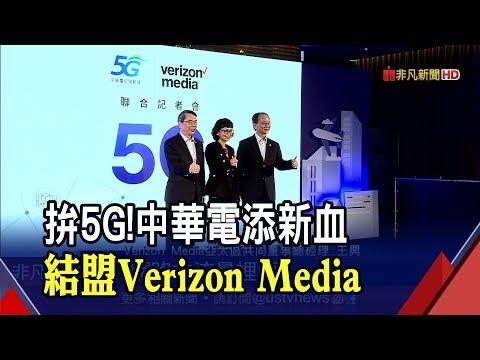 電信三雄迎戰5G!中華電信結盟Verizon Media 台灣大打造智慧棒球場.遠傳通過PoB案│非凡新聞│20191021