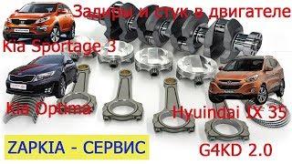 Стук в двигателе, задиры, ремонт G4KD 2.0 Kia Sportage, Optima, IX35 гильзовка